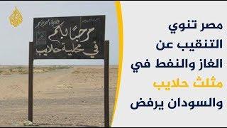 كيف سيواجه السودان التنقيب المصري عن النفط بمثلث حلايب؟