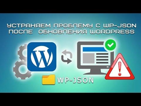 Устраняем проблему с WP-JSON после обновления WordPress