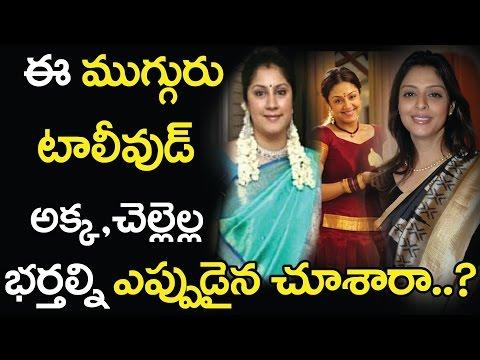 Actress Nagma Sisters Photos with their Family | Suriya | Jyothika | Media Masters