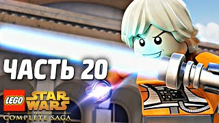Lego Star Wars: The Complete Saga Прохождение - Часть 20 - ПОБЕГ