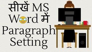 सीखें MS Word में Paragraph Setting (Hindi)