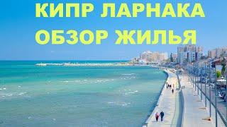 Кипр Ларнака Обзор жилья Своим ходом