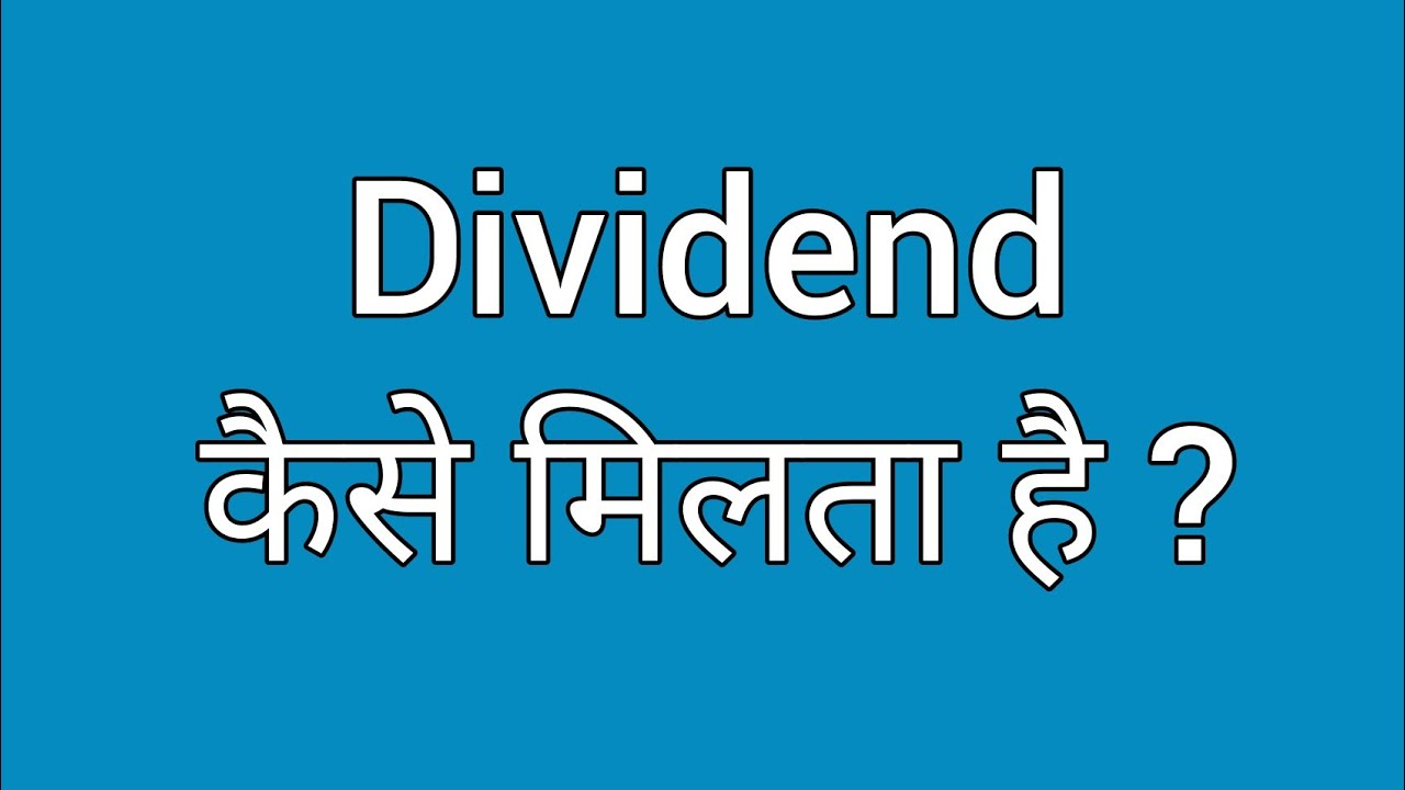 Q&A | What is Dividend Yield | What is Ex Dividend Date | How is Dividend given by Mutual Fund