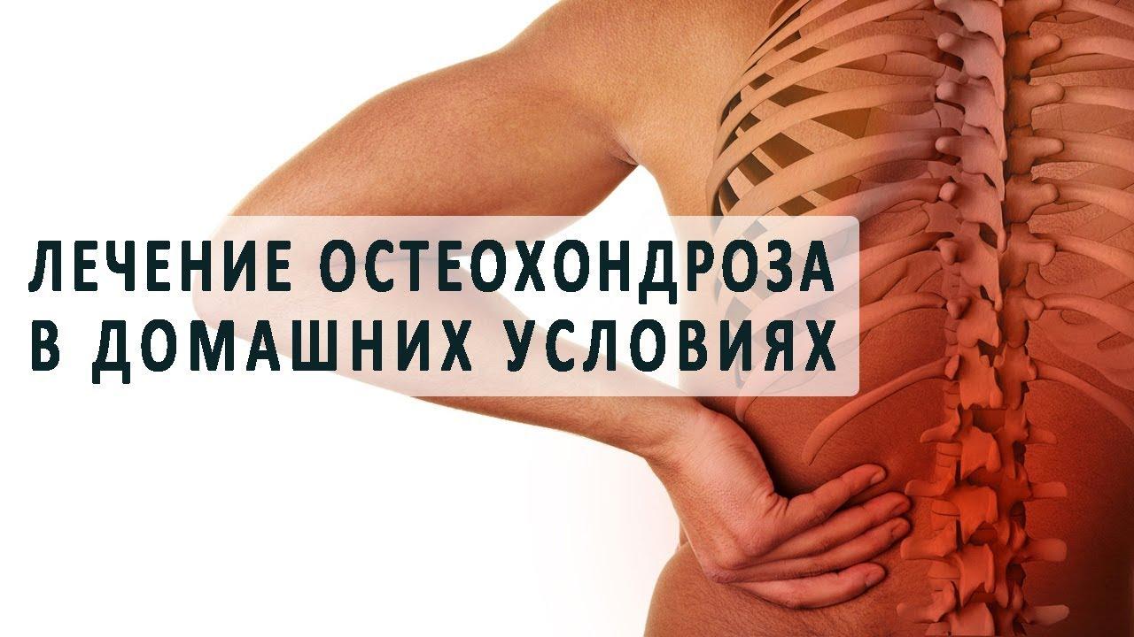 Методы лечения позвоночника в домашних условиях и