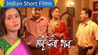 Hindi Movies Online - Putra Devo Bhavaha | Husband And Wife