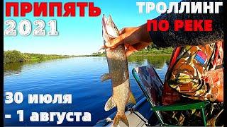 Рыбалка на Припяти Щука клюёт одна за одной Припять 2021
