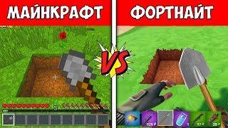 МАЙНКРАФТ против ФОРТНАЙТА (Танцы, скины, оружие и другое)
