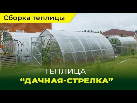 сборки теплицы ООО Воля.