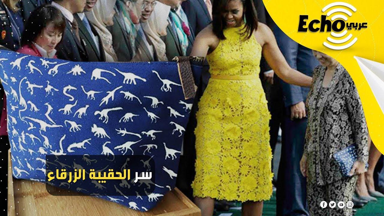 سر الحقيبة الزرقاء التي حملتها زوجة رئيس وزراء سنغافورة أمام زوجة الرئيس الأمريكي