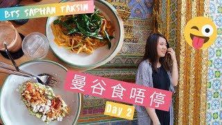 [Eng Sub] 全日遊船河, 玩足BTS Saphan Taksin站! | 2019 曼谷Vlog Day2