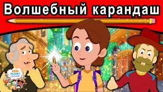 Волшебный карандаш сказки сказки на ночь русский мультфильм сказка на ночь мультфильмы