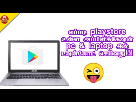 How To Install Play Store App To Pc And Laptop In Tamil 2020...