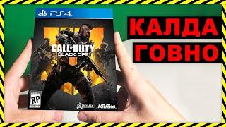 Call of Duty - Официально умерла!