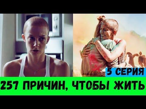 257 ПРИЧИН, ЧТОБЫ ЖИТЬ 5 СЕРИЯ (сериал, 2020) Анонс и Дата выхода