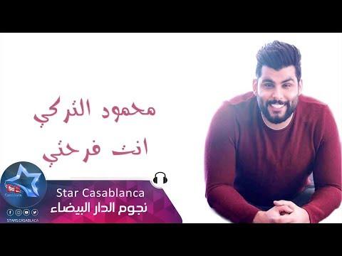 محمود التركي - انت فرحتي (حصرياً)   2018   (Mahmood Al Turki - Ant Farhti (Exclusive