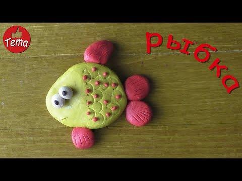 Как из пластилина сделать рыбку