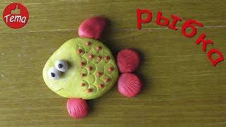 как сделать рыбу из пластилина