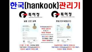 한국관리기,트래일러농약분무기,농약소독기,실용신안특허관리…