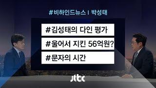 [비하인드 뉴스] 김성태의 다인 평가 / 울어서 지킨 56억원? / 문자의 시간
