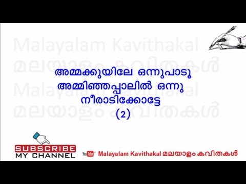 ammakkuyile onnu paadu song with lyrics malayalam kavithakal kerala poet poems songs music lyrics writers old new super hit best top  ammakkuyile onnu paadu song with lyrics malayalam kavithakal kerala poet poems songs music lyrics writers old new super hit best top   malayalam kavithakal kerala poet poems songs music lyrics writers old new super hit best top