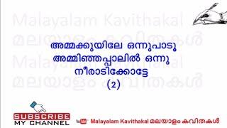 Ammakkuyile Onnu Paadu song with lyrics | അമ്മക്കുയിലേ ഒന്നുപാടൂ