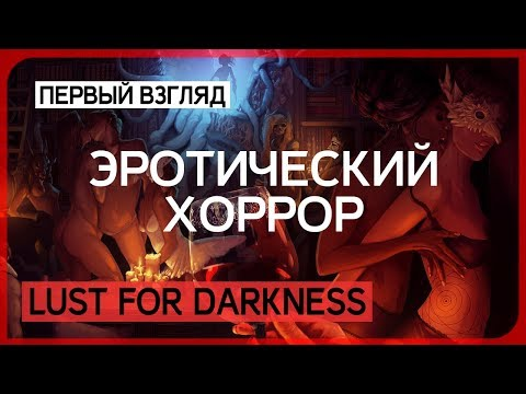 [18+] Эти не убьют, а за***т до смерти ● LUST FOR DARKNESS