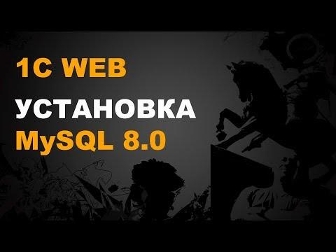 1С WEB. 1С И MYSQL