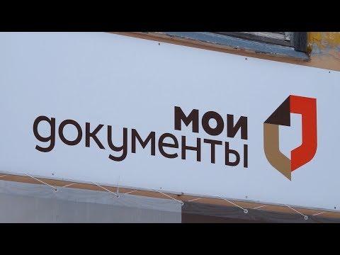 Новшества в работе МФЦ «Мои документы»