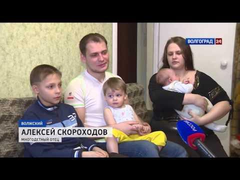Группа архитекторов из Волгограда решила помочь многодетным семьям