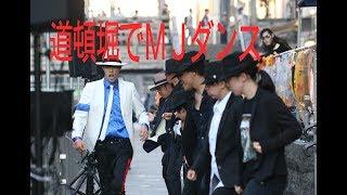 マイケルジャクソンさんの命日を前に、大阪市中央区のとんぼりリバーウ...