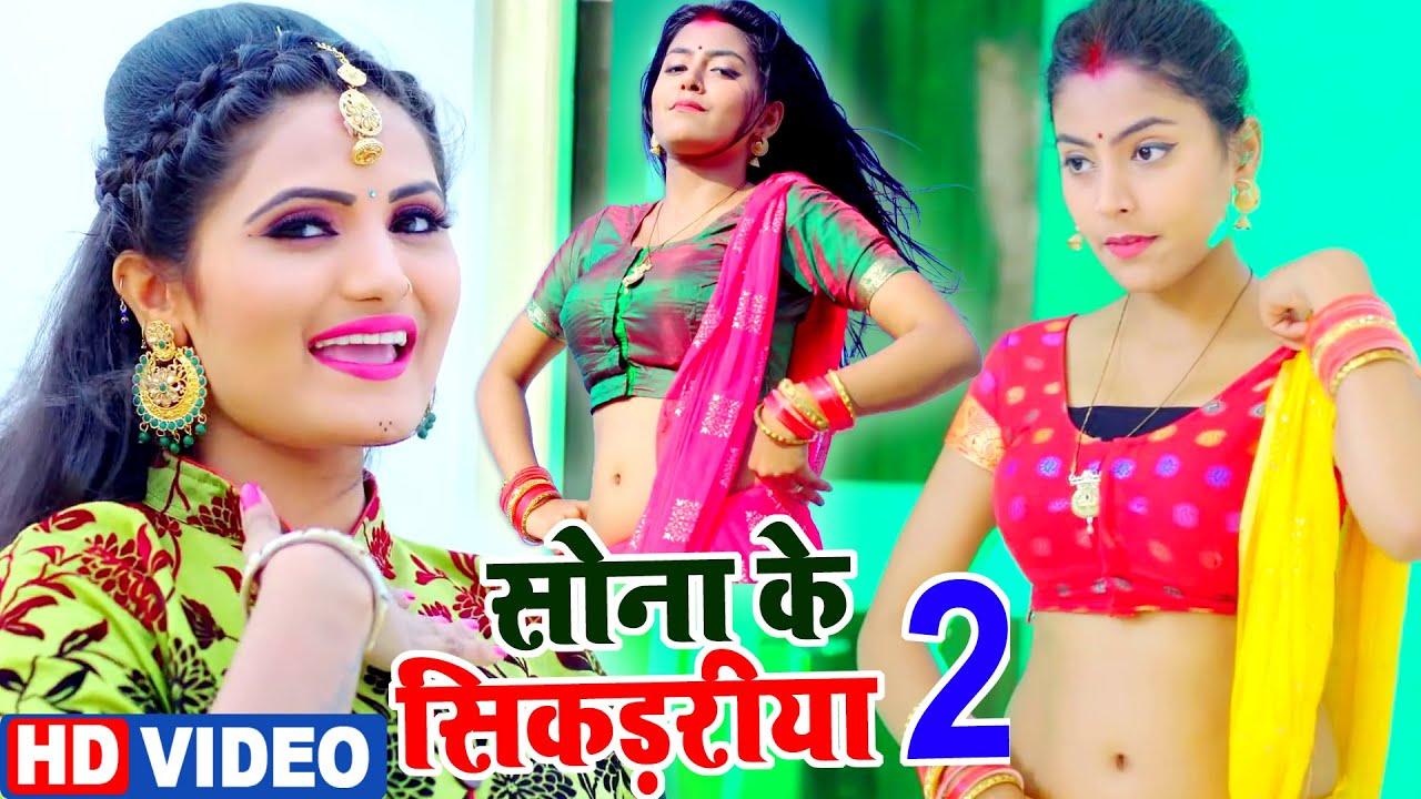 #Antra Singh Priyanka का जबरदस्त गाना 2021 | सोना के सिकड़रीया 2 | #Bhojpuri Hit Song 2021
