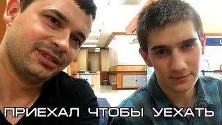 Гудбай, АМЕРИКА. Почему Молодой Парень Уезжает из США в Россию Обратно