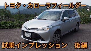 【元ベストセラー】トヨタ・カローラフィールダー 試乗インプレッション 後編 Toyota COROLLA Fielder review thumbnail