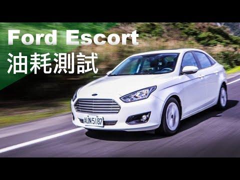 【油耗測試】Ford Escort - 150km 實測!