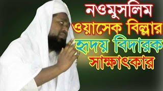 হিন্দু থেকে মুসলমান হওয়ার ইমানদীপ্ত সাক্ষাৎকার শুনুন নব মুসলিম ওয়াসেক বিল্লার মুখ থেকে|Khutbah Tv|