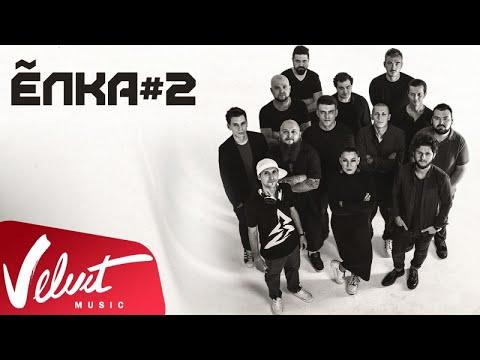 Альбом: Ёлка - #2 (2015) thumbnail