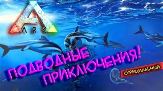 Ark survival evolved - Подводные приключения!