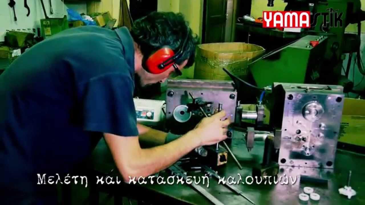 Yamastik - Κατασκευές μηχανημάτων / Πυρήνας μας η ποιότητα !
