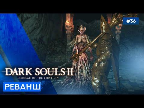 Скверная Королева Элана - Dark Souls: Scholar of the first sin - 36