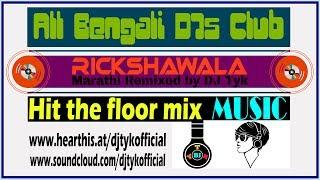Rickshawala - Marathi Remix (Hit The Floor Mix) - DJ Tyk ft. DJ Mayur Shelar
