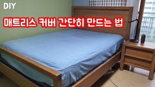 매트리스커버 만들기 / DIY mattress cove…