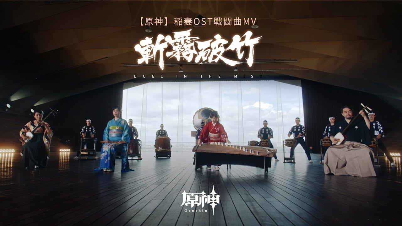 【原神】稲妻OST戦闘曲MV「斬霧破竹」
