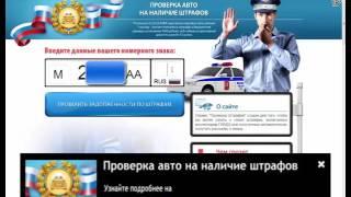 видео Как проверить штрафы ГИБДД по номеру автомобиля, фамилии, водительскому удостоверению официально