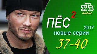 Пёс-2. 37-40 серия | Русские новинки фильмов 2017 #анонс Наше кино