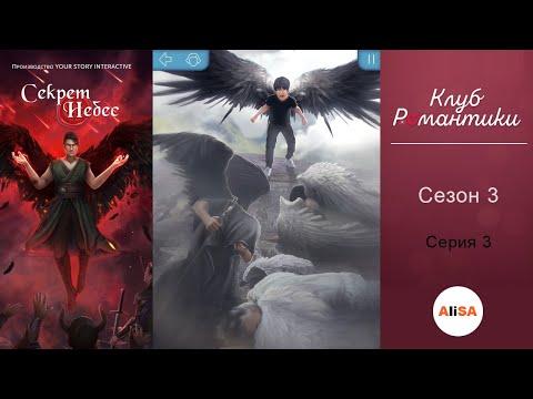 Клуб 3 сезон 3 серия
