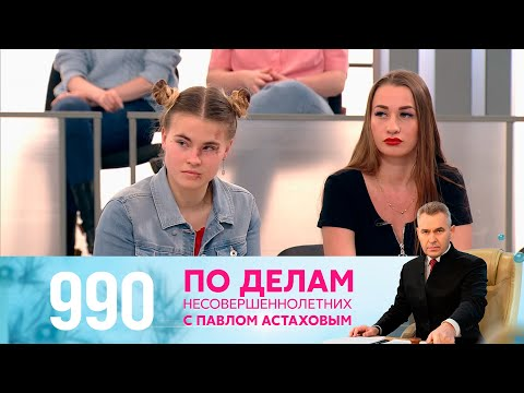 По делам несовершеннолетних   Выпуск 990