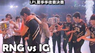 2018/9/14 驚心動魄的最後一場 咖哥哭了 RNG距離大滿貫之路 只剩最後一座冠軍丨LPL季後賽決賽 RNG vs IG Game5