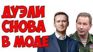 Золотов против Навального / Дуэльный кодекс.