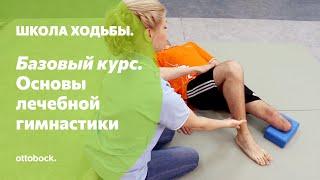Реабилитация после ампутации ноги. Лечебная гимнастика.