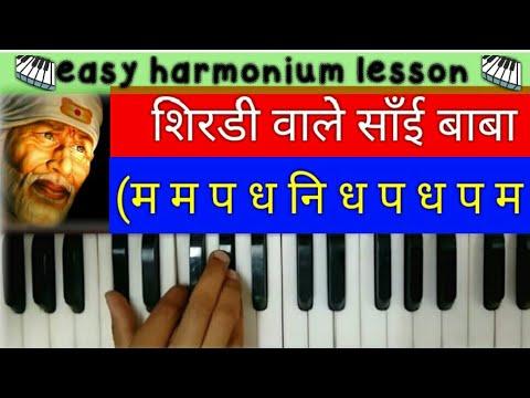 शिरडी वाले साँई बाबा । easy lesson | tutorial sai bhajan